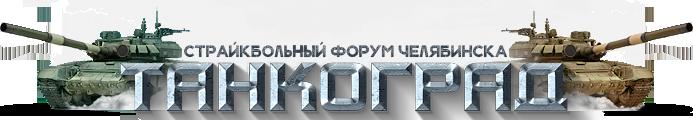 Страйкбол в Челябинске | Форум Танкоград | WoT